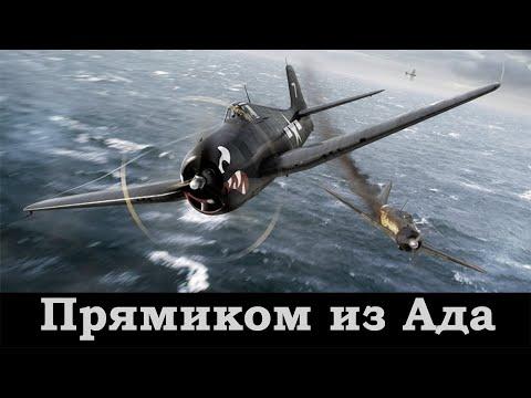 F6F Hellcat. История создания, боевое применение.#stayathome