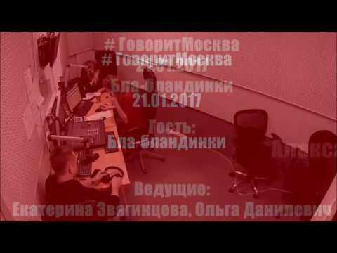 "Александр Пушной в программе ""Бла-бландинки"""