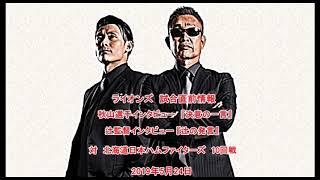 対 北海道日本ハムファイターズ 10回戦 辻監督インタビュー 秋山選手イ...