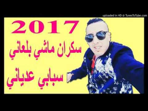 Jedid Cheb djalil 2017 ⭐sekran machi belaani⭐