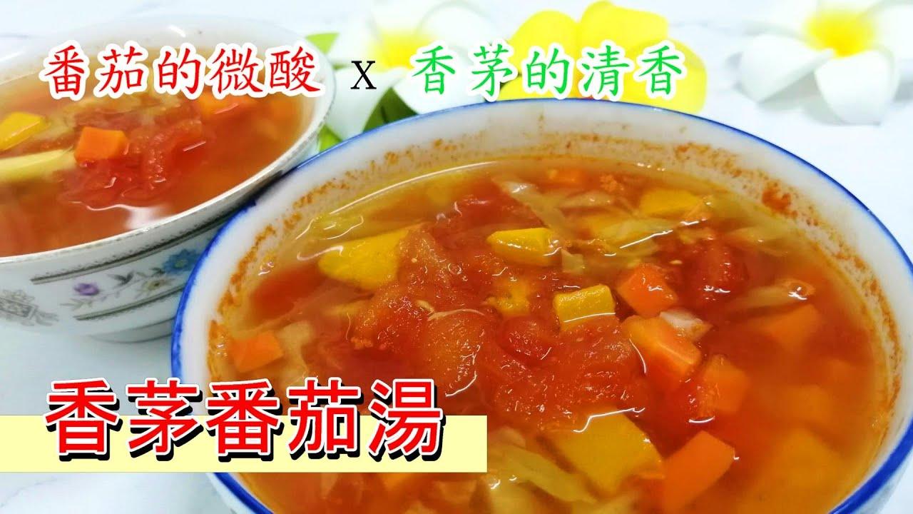 素湯 香茅南瓜蕃茄素湯 番茄和香茅是很好的配合 微酸之中又帶有檸檬的清香 是非常適合夏天喝的 素湯 - YouTube