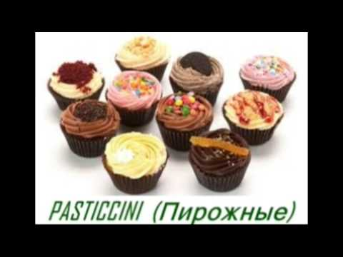 продукты на итальянском с русским переводом слова parole prodotti russo italiano