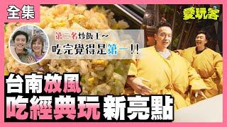 【愛玩客】到台南放風~吃經典玩新亮點!! 20200414 #2|洪小鈴、曾少宗、鮪魚、小鐘
