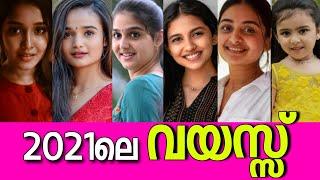 ഇപ്പൊൾ ഇവരല്ലെ TRENDING 😄 ബാലതാരങ്ങളുടെ യഥാർത്ഥ വയസ്സ് - SHOCKING AGE of Malayalam Child Actress