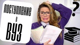Поступление в ВУЗ/Советы абитуриентам