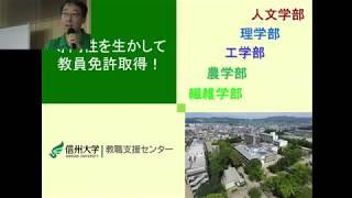 信州大学オープンキャンパス in 松本2019(2019.7.13)教職支援