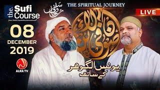 Sufi Online with Younus AlGohar | Spiritual Journey | ALRA TV | 08 December 2019