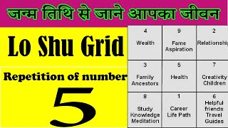 Repeated numbers in date of birth | Repetition of number 5  in lo shu grid