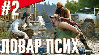 Far Cry 5  Прохождение на русском  Первые ошибки. ЧАСТЬ 2