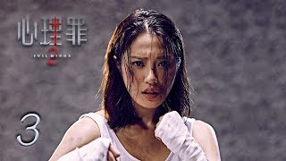 Video Evil Minds 2 | EP3 | 心理罪2 |  Eng Sub | Letv Official download MP3, 3GP, MP4, WEBM, AVI, FLV Agustus 2018