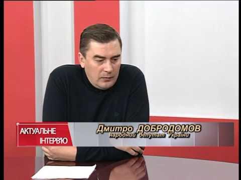 Актуальне інтерв'ю. Дмитро Добродомов про проблеми в судовій реформі і правоохоронних органах