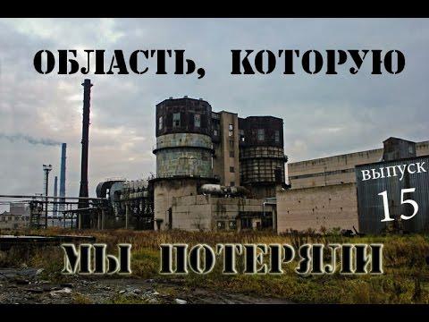 Поездка в Советск и Неман. (Область, которую мы потеряли) выпуск 15