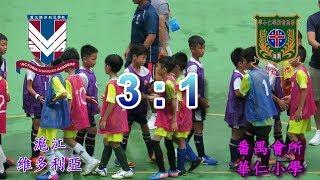 Publication Date: 2019-07-08 | Video Title: 滬江維多利亞vs番禺會所華仁(2019.7.7.賽馬會五人足