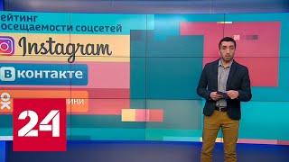Смотреть видео Instagram стала самой популярной соцсетью у москвичей - Россия 24 онлайн