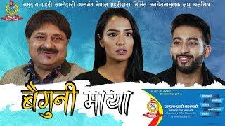 Priyanka Ayushman New Short Film - Baiguni Maya