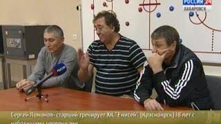 Вести-Хабаровск. Мастер-класс пятикратного чемпиона Мира Сергея Ломанова