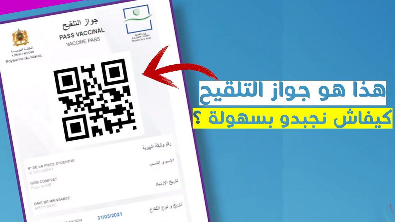 للمغاربة : اشنو هو جواز التلقيح او كيفاش نجبدو بكل سهولة من التلفون ديالي