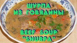 "Шурпа из говядины / Beef Soup ""Shurpa"""