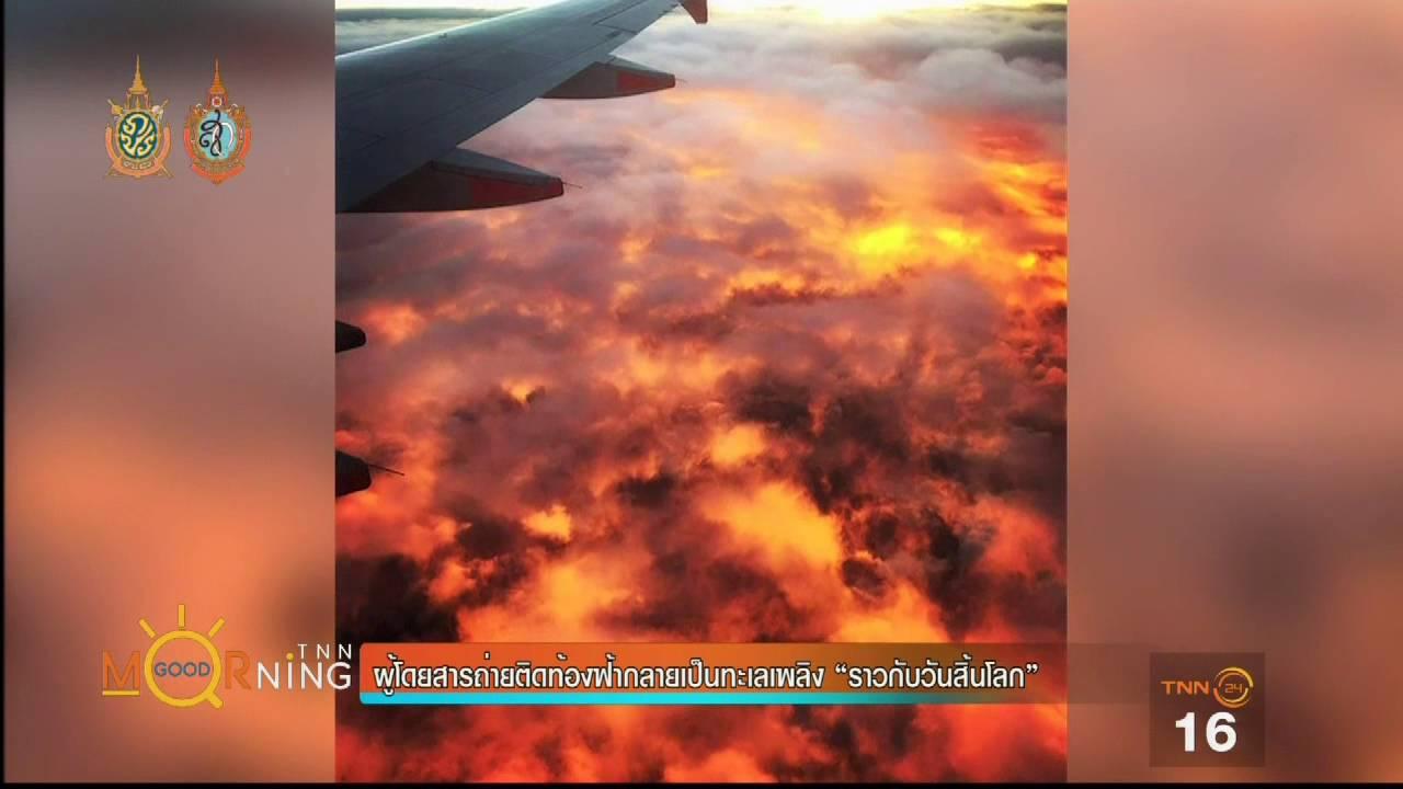 """ผู้โดยสารถ่ายติดท้องฟ้ากลายเป็นทะเลเพลิง """"ราวกับวันสิ้นโลก"""""""