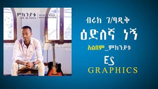 biruk gebretsadik edelegna negn እድለኛ ነኝ new amharic song lyrics video