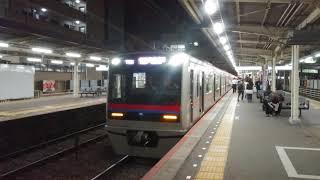 2021年5月31日  京成3000形 特急京成成田行き 八千代台発車