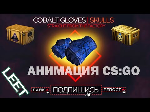 💪top✦🔥-cobalt-gloves:-skulls-🔥✦-cs:go-for-cs-1.6-[full-pack-weapons-hd]-✧-leet👏