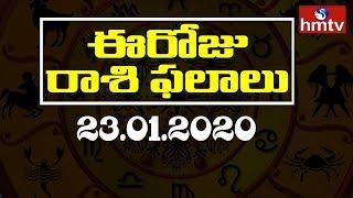 రాశి ఫలాలు 23 జనవరి , 2020 | Daily Rasi Phalalu 23rd January 2020 | hmtv