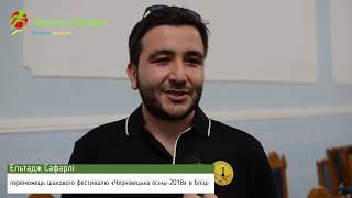 Ельтадж Сафарлі, переможець шахового фестивалю «Чернівецька осінь-2018» в бліці