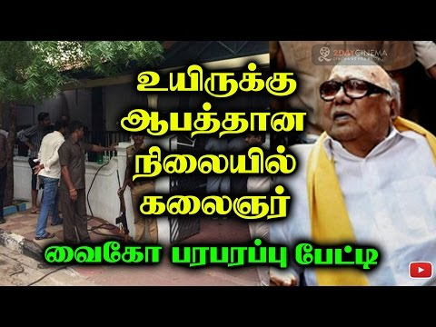 Karunanidhi is in critical stage - reveals vaiko - 2DAYCINEMA.COM