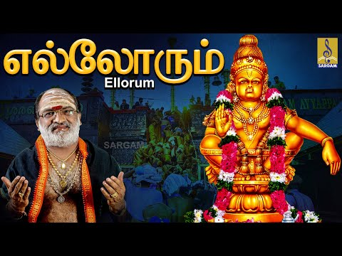 Ellorum sernthu - a song from the Album Pallikkattu Sung by Veeramani Raju
