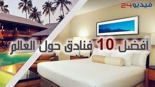 أفضل 10 فنادق حول العالم