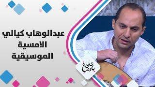 عبدالوهاب كيالي - الامسية الموسيقية