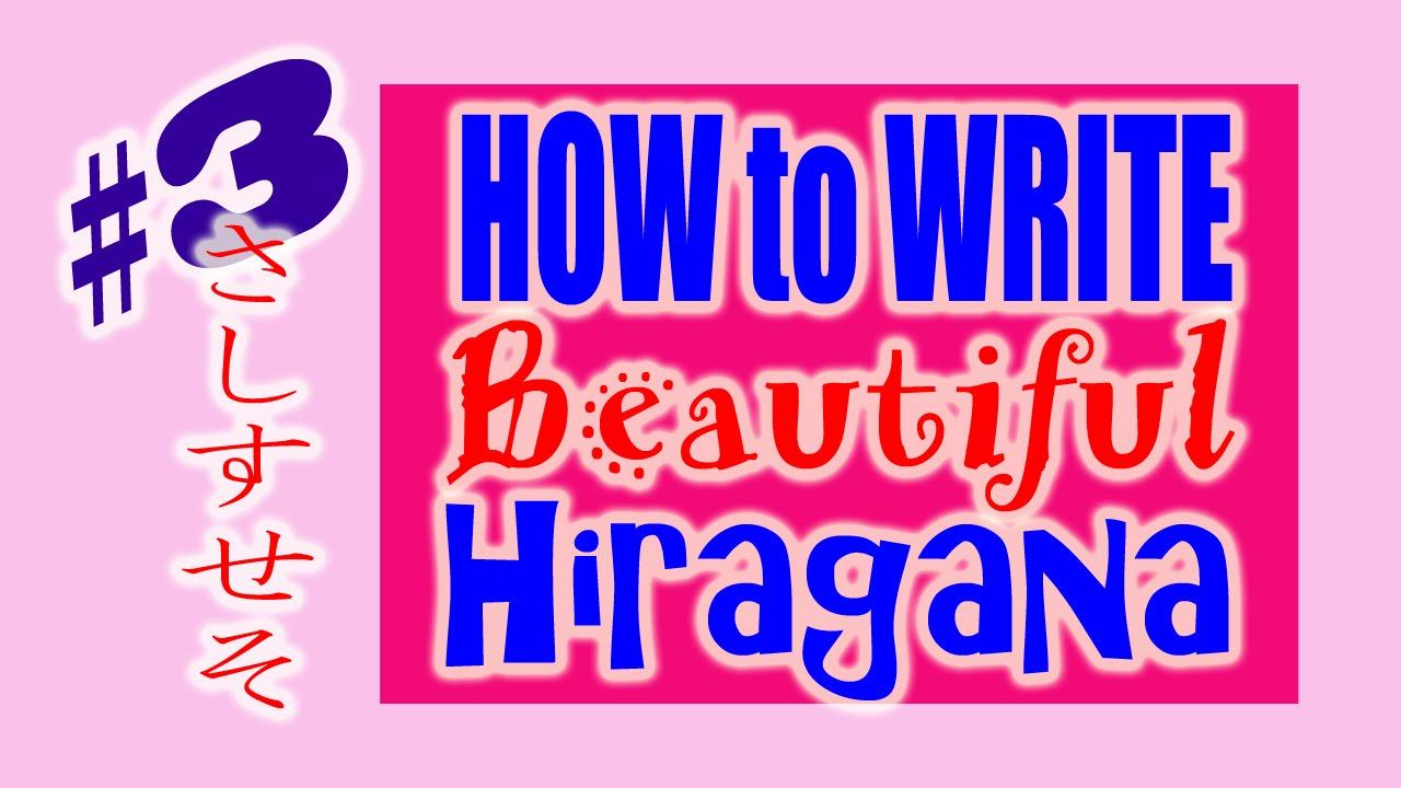 Hiragana Beautiful: Maxresdefault.jpg