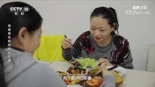 [健康之路]不孕背后 多囊卵巢综合征和不孕  CCTV科教