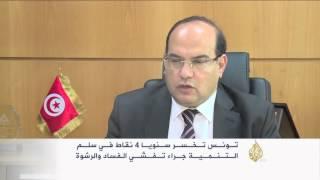 الطبيب: الفساد في تونس يتجاوز الخطوط الحمراء