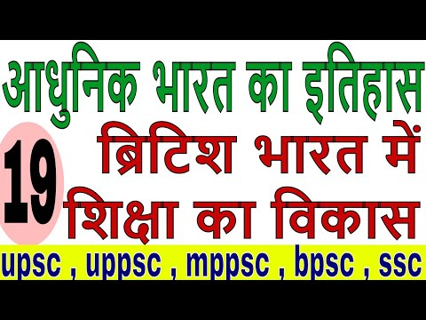 modern history of India mcq part 19 | education system in British India | GK for upsc , uppsc , ssc