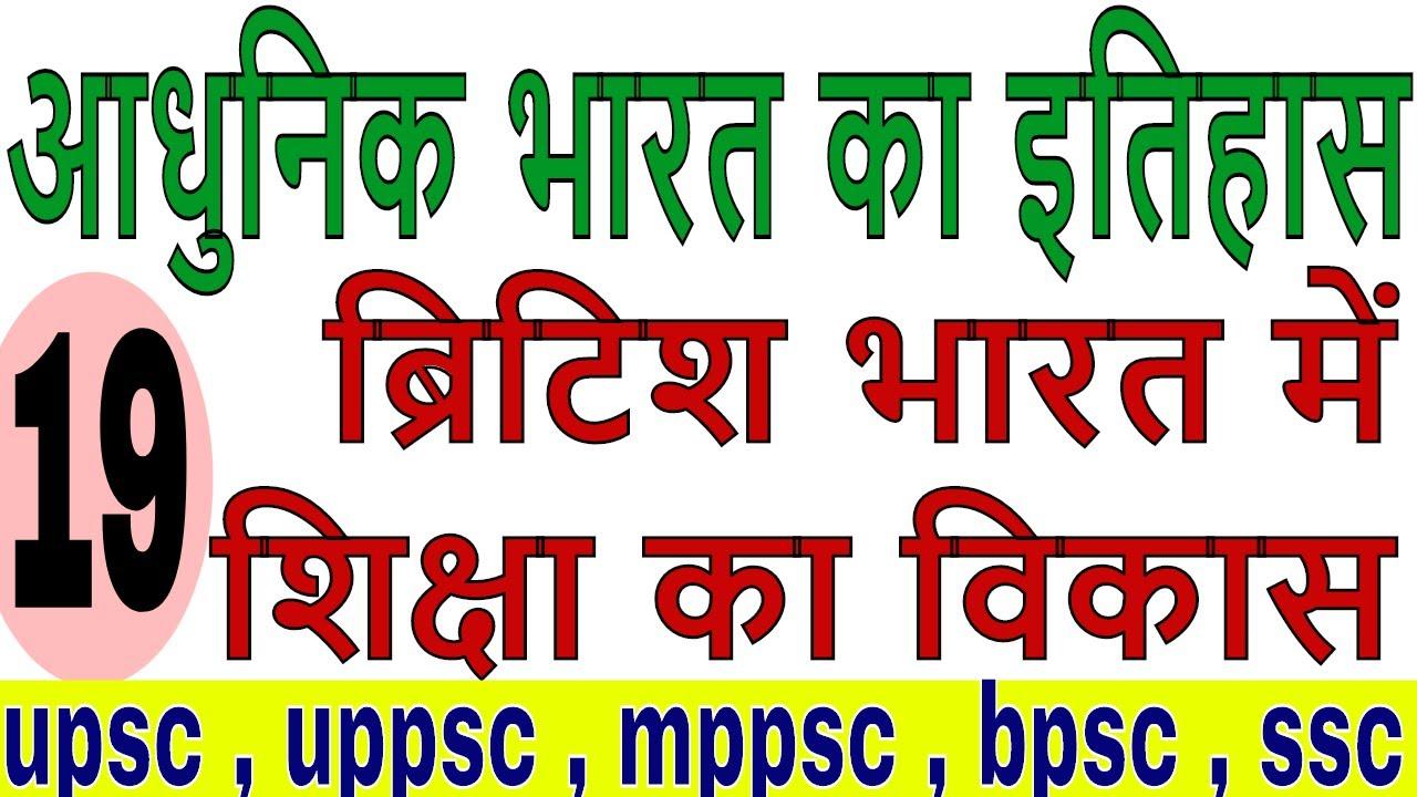 history mcq for upsc pdf