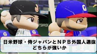 日米野球・侍ジャパンとNPB外国人選抜はどちらが強いか【パワプロ2018】