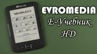 Распаковка EvroMedia Е-Учебник HD Black Gold