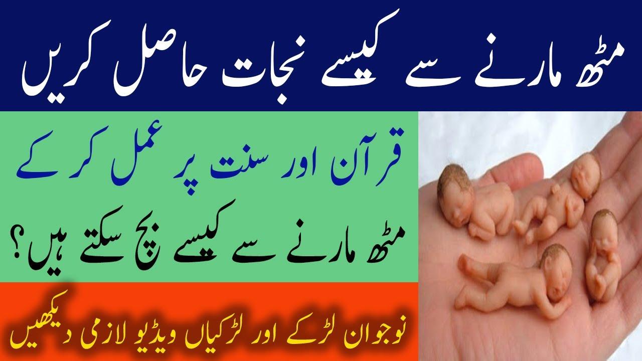 Masturbation reaction on body | Musht zani se kese jan churaen | Quran aur  Sunnah ke roshni mei by Desi Health Care