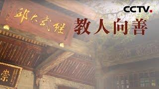 [中华优秀传统文化]教人向善| CCTV中文国际