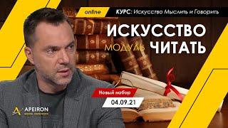 Модуль Искусство читать с 04 09 Алексей Арестович