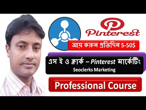 Pinterest Marketing Bangla Tutorial - How to promote your seoclerks service on Pinterest thumbnail