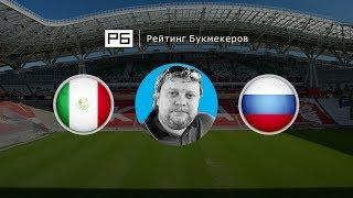 Прогноз Алексея Андронова: Мексика – Россия