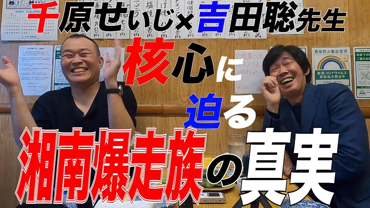 #44「湘南爆走族 吉田聡降臨!湘爆の真実にせいじがグイグイ迫る!」