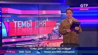 Сергей Лесков: В России сегодня девять миллионов студентов. Высшее образование стало фетишем