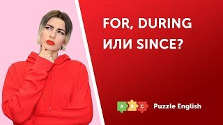 For, during или since