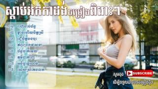 ស្តាប់អកកាដង់ចម្រៀងពិរោះៗ - Khmer Song Non Stop Collection - Dom Nerb