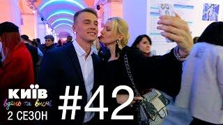 Киев днем и ночью - Серия 42 - Сезон 2