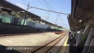 大甕駅発車メロディー【高音質】